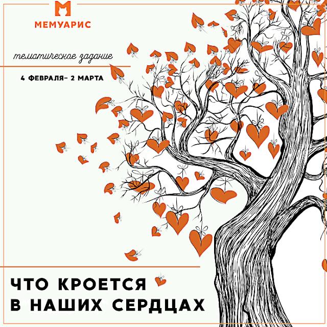 https://memuaris.blogspot.com/2019/02/blog-memuaris-zadanie-serdechnoe.html