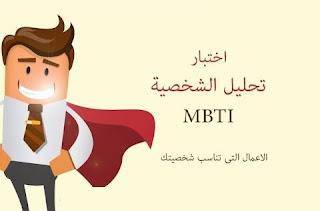 افضل موقع عربي لتحليل شخصيتك (مفيد جدا لو مش عارف تحدد مجالك )