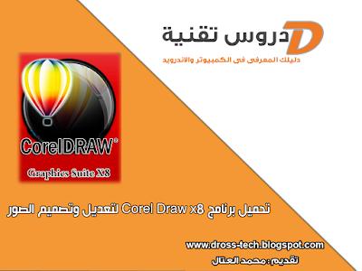 تحميل برنامج Corel Draw x8 لتصمميم وتعديل الصور بالتفعيل