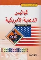 كتاب كواليس الدعاية الأمريكية ـ عبد الحليم حمود