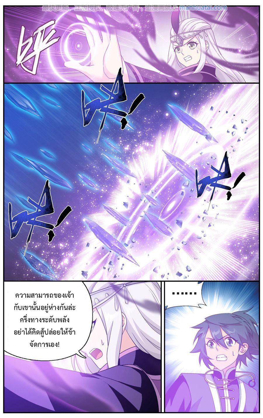 อ่านการ์ตูน Doupo Cangqiong 204 ภาพที่ 19