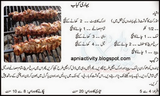 http://apniactivity.blogspot.com/2014/02/free-urdu-food-recipe-sweet-dish.html