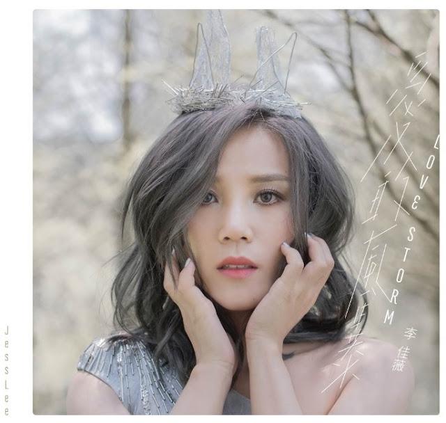 李佳薇新專輯【愛的風暴】預購 哪裡買