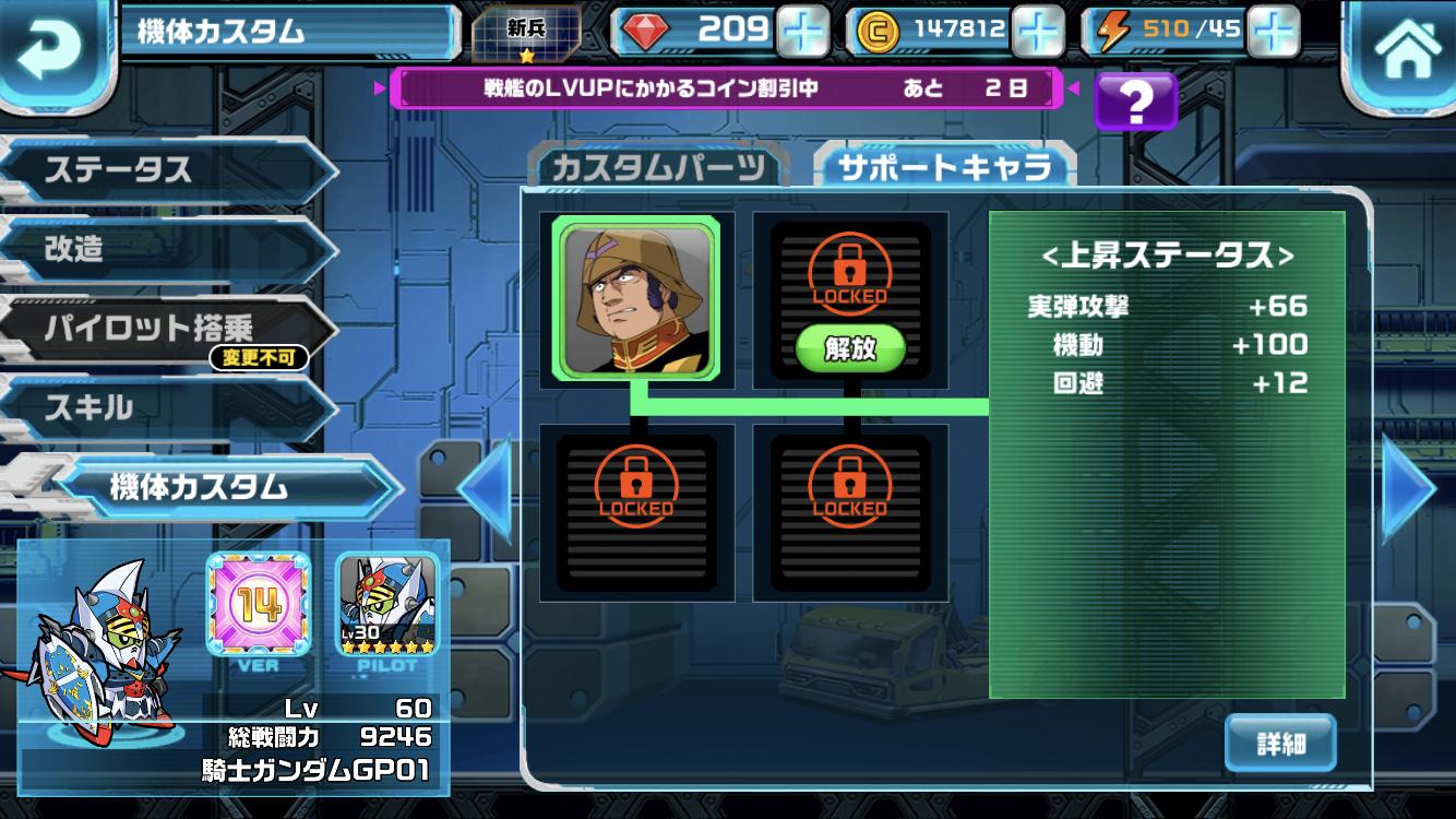 騎士ガンダムGP01 サポートキャラ