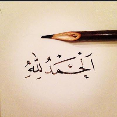 احمد الله على كل شيء