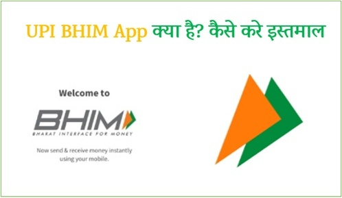 UPI BHIM App क्या है ? इस्तमाल कैसे करे