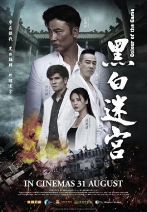 Mê Cung Trắng Đen - Colour of the Game (2017)