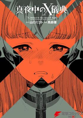 [Manga] 真夜中のX儀典 第01巻 [Mayonaka no X Giten Vol 01] Raw Download