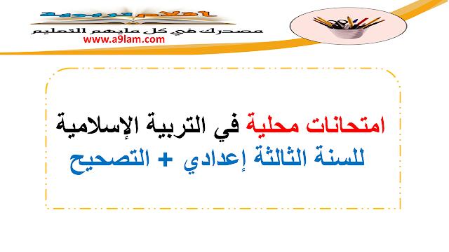 امتحانات محلية في التربية الاسلامية للسنة الثالثة إعدادي