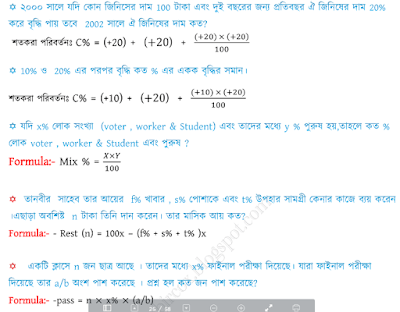 Shortcut Math Tricks formula PDF in  Bengali