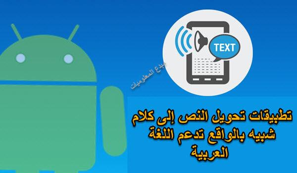 تطبيقات تحويل النص إلى كلام شبيه بالواقع تدعم اللغة العربية