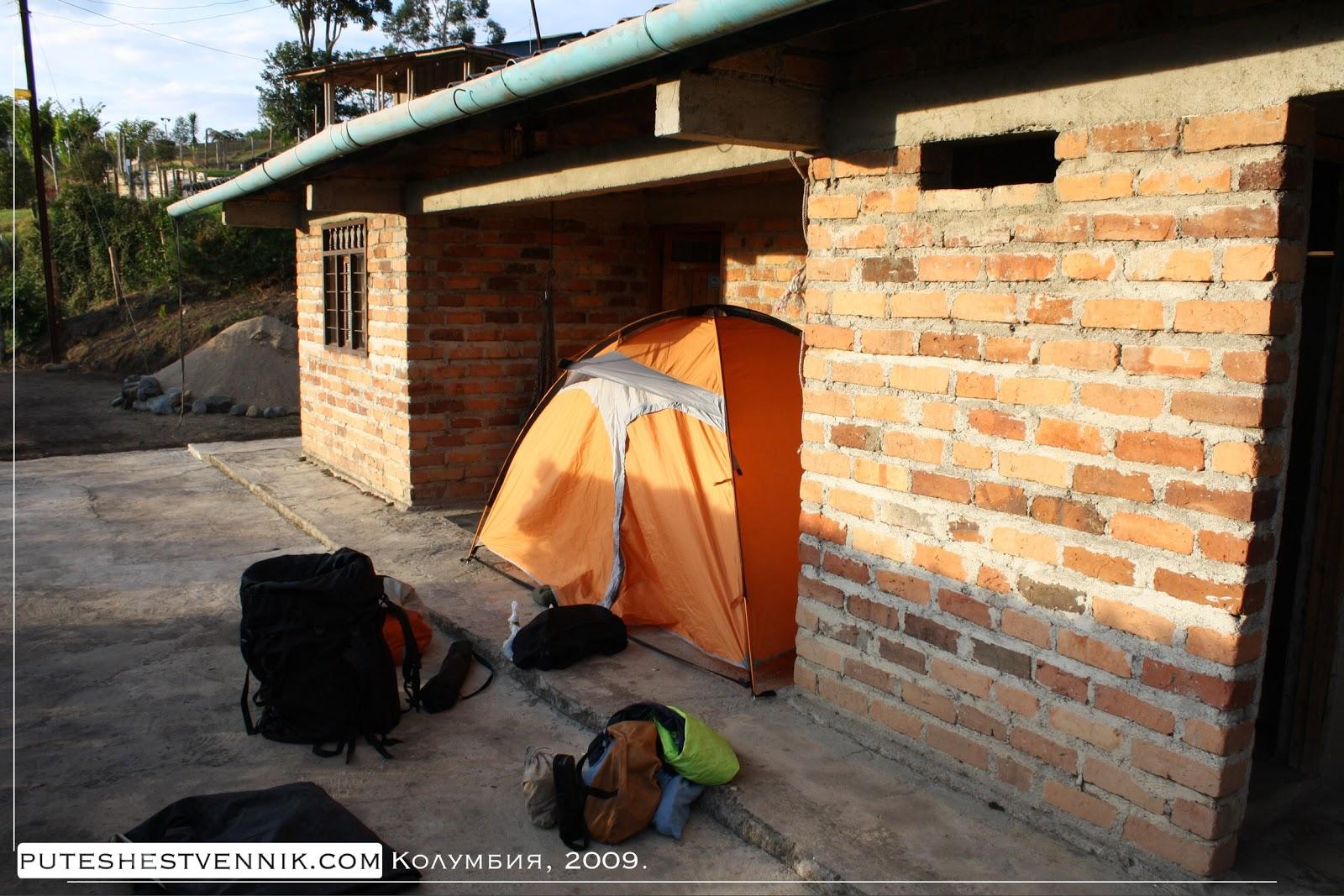 Палатка во дворе дома колумбийцев