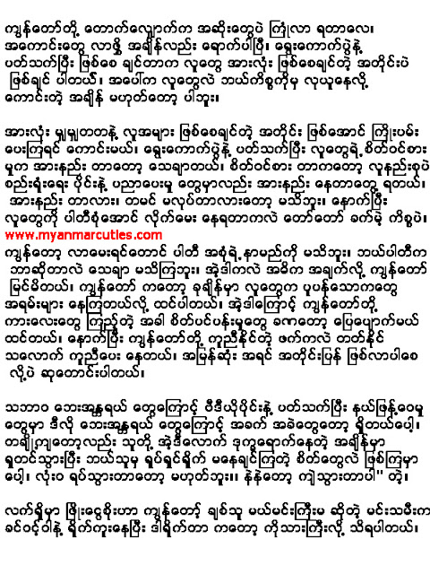 phyo ngwe soe NLD party