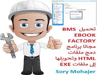 تحميل BMS EBOOK FACTORY مجانا برنامج دمج ملفات HTML وتحويلها إلى ملفات EXE