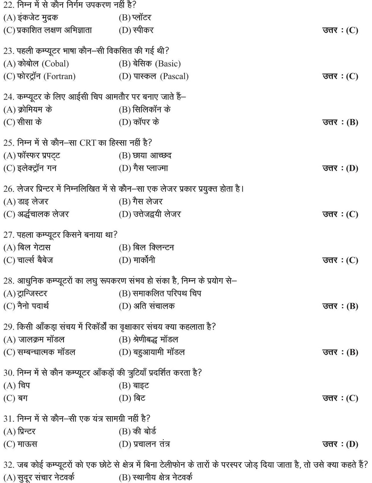 COMPUTER (GK)-GENERAL KNOWLEDGE QUESTIONS AND ANSWERS UPDATED