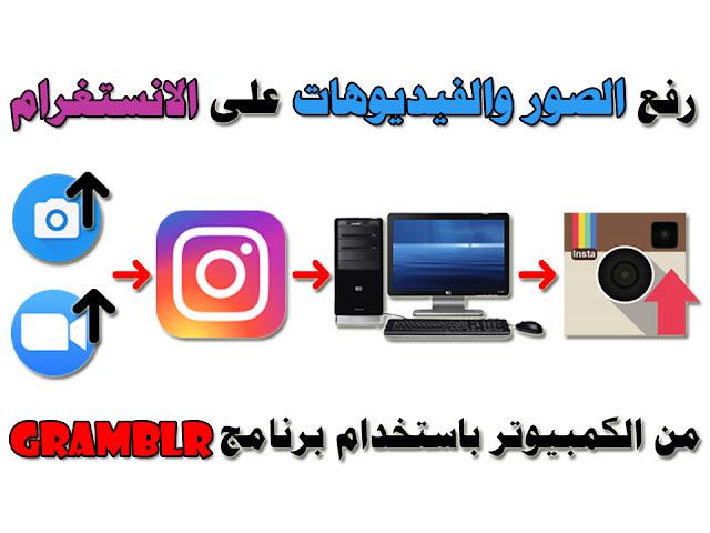 برنامج gramblr الرائع لرفع الصور والفيديوهات على الانستقرام من الحاسوب