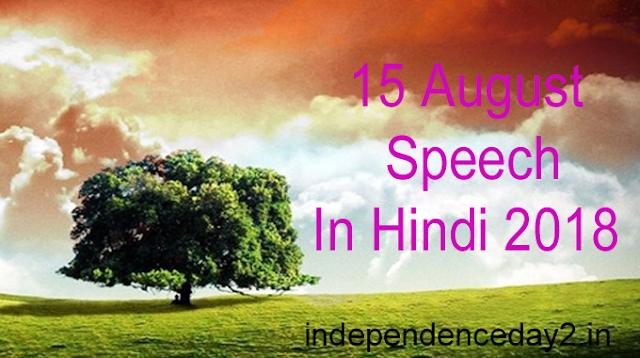 15 august speech in hindi 2018