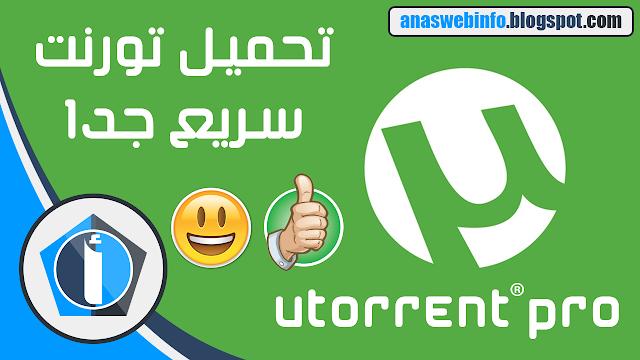 حمل ملفات torrent بسرعة مع برنامج uTorrent Pro النسخة المدفوعة + طريقة التفعيل مجانا