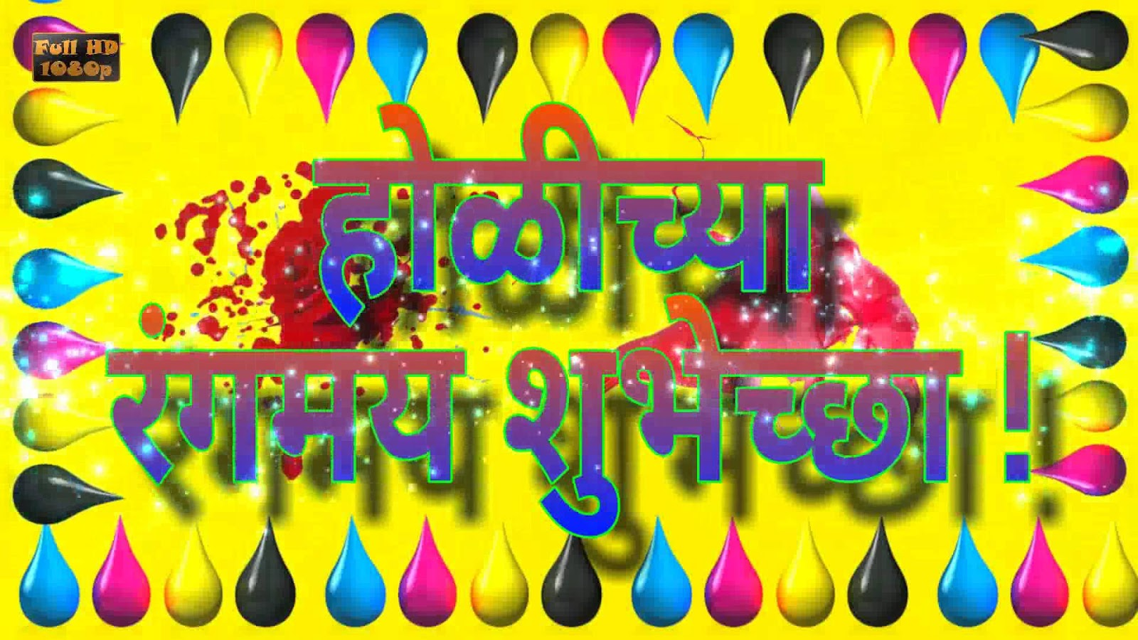 Holi images sms wishes greetings pictures happy holi messages happy holi sms in marathi kristyandbryce Images