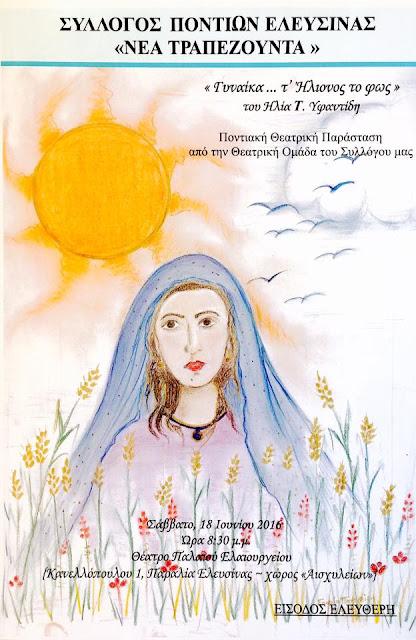 """Η νέα θεατρική παράσταση """"Γυναίκα... τ' Ήλιονος το φως"""", στην Ελευσίνα"""