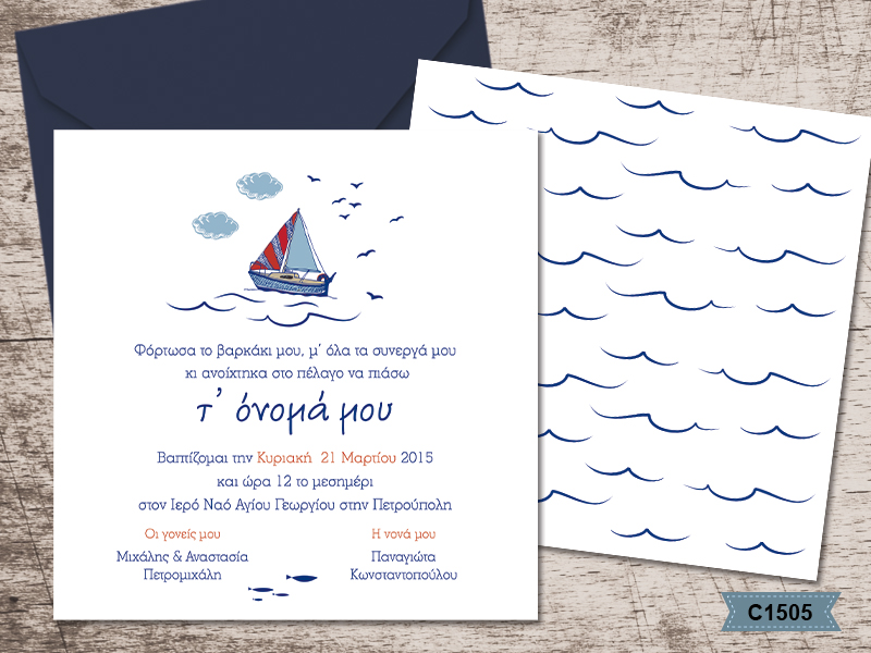 Summer Baptism invitations with sailing boat C1505