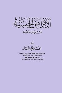 الأمراض الجنسية أسبابها وعلاجها - محمد علي البار