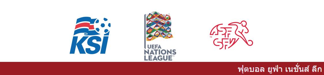 เว็บบอล วิเคราะห์บอล ยูฟ่าเนชั่นส์ลีก ระหว่าง ไอซ์แลนด์ vs สวิตเซอร์แลนด์