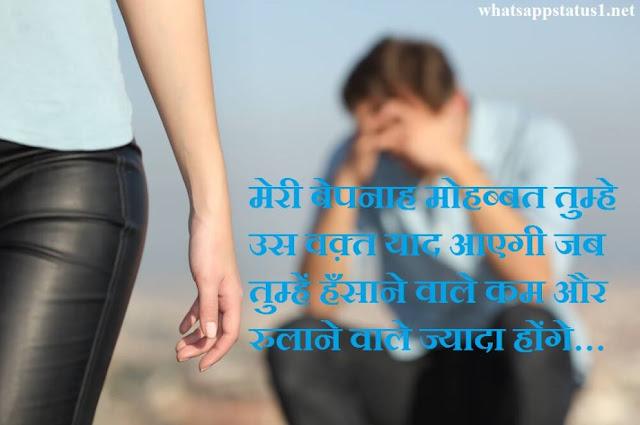 sad breakup status in hindi for girlfriend image