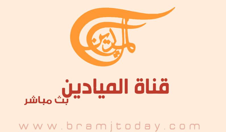شاهد قناة الميادين بث مباشر اون لاين Al Mayadeen Live