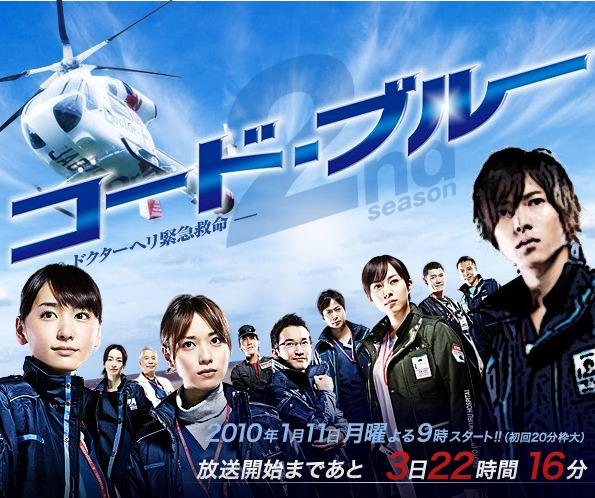 Download Drama Jepang Code Blue Season 2 Batch Subtitle Indonesia