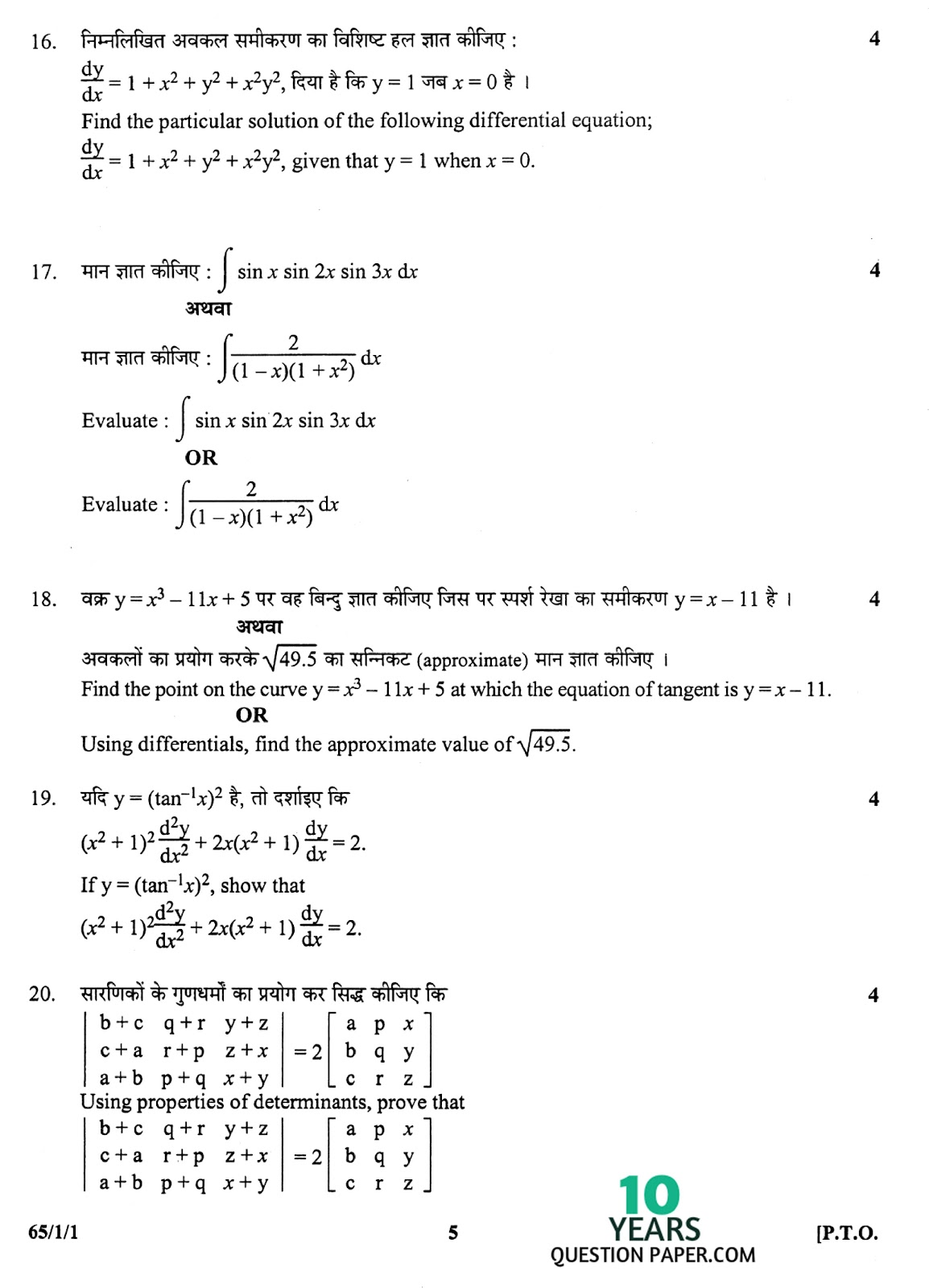 cbse class 12th 2010 Mathematics question paper