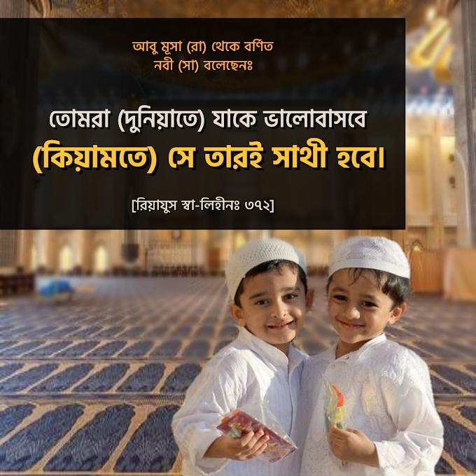 মুসলিম বাচ্চাদের সুন্দর ছবি (Islamic Picture of Muslim Child)