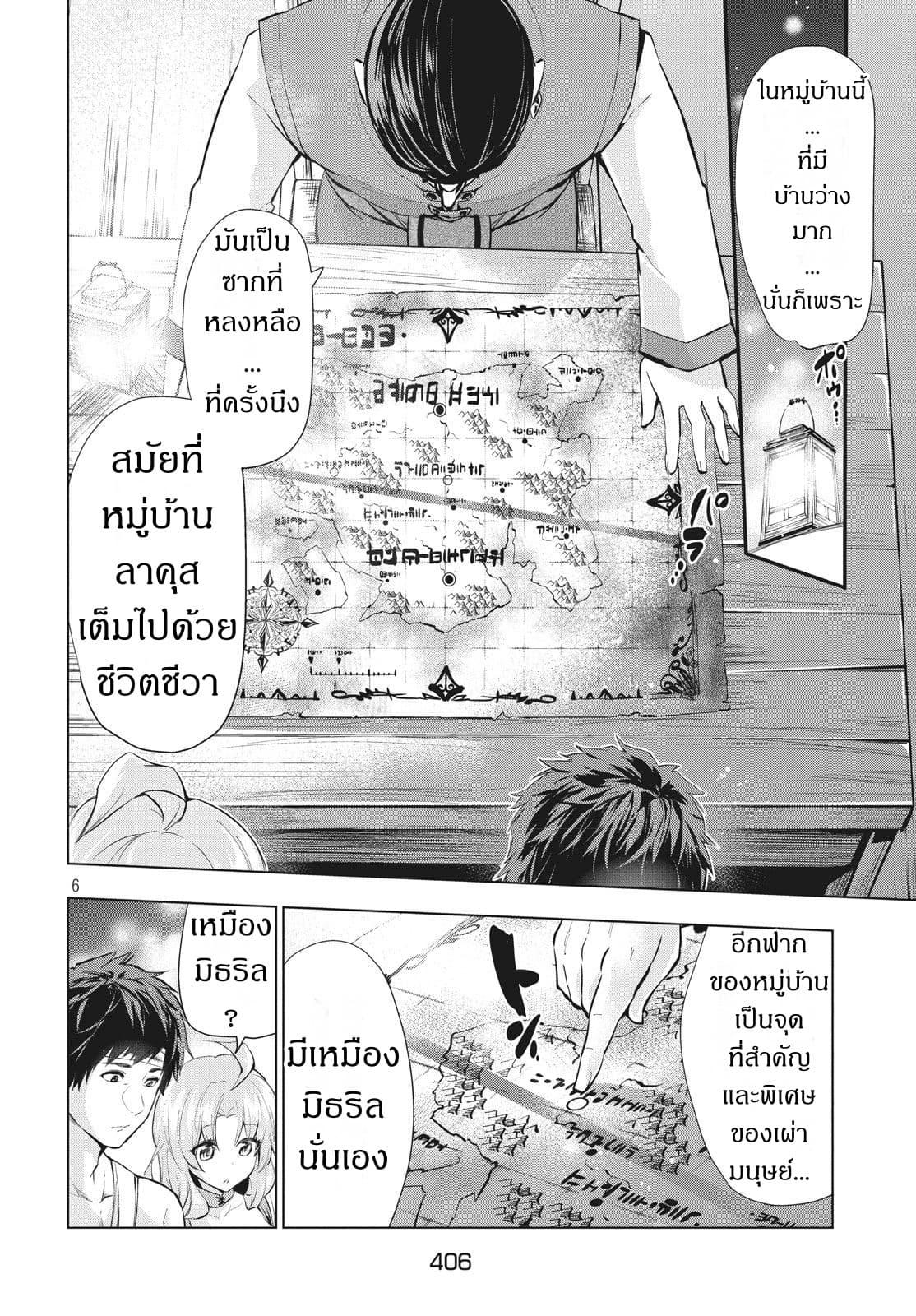 อ่านการ์ตูน Kaiko sareta Ankoku Heishi (30-dai) no Slow na Second ตอนที่ 5.1 หน้าที่ 6