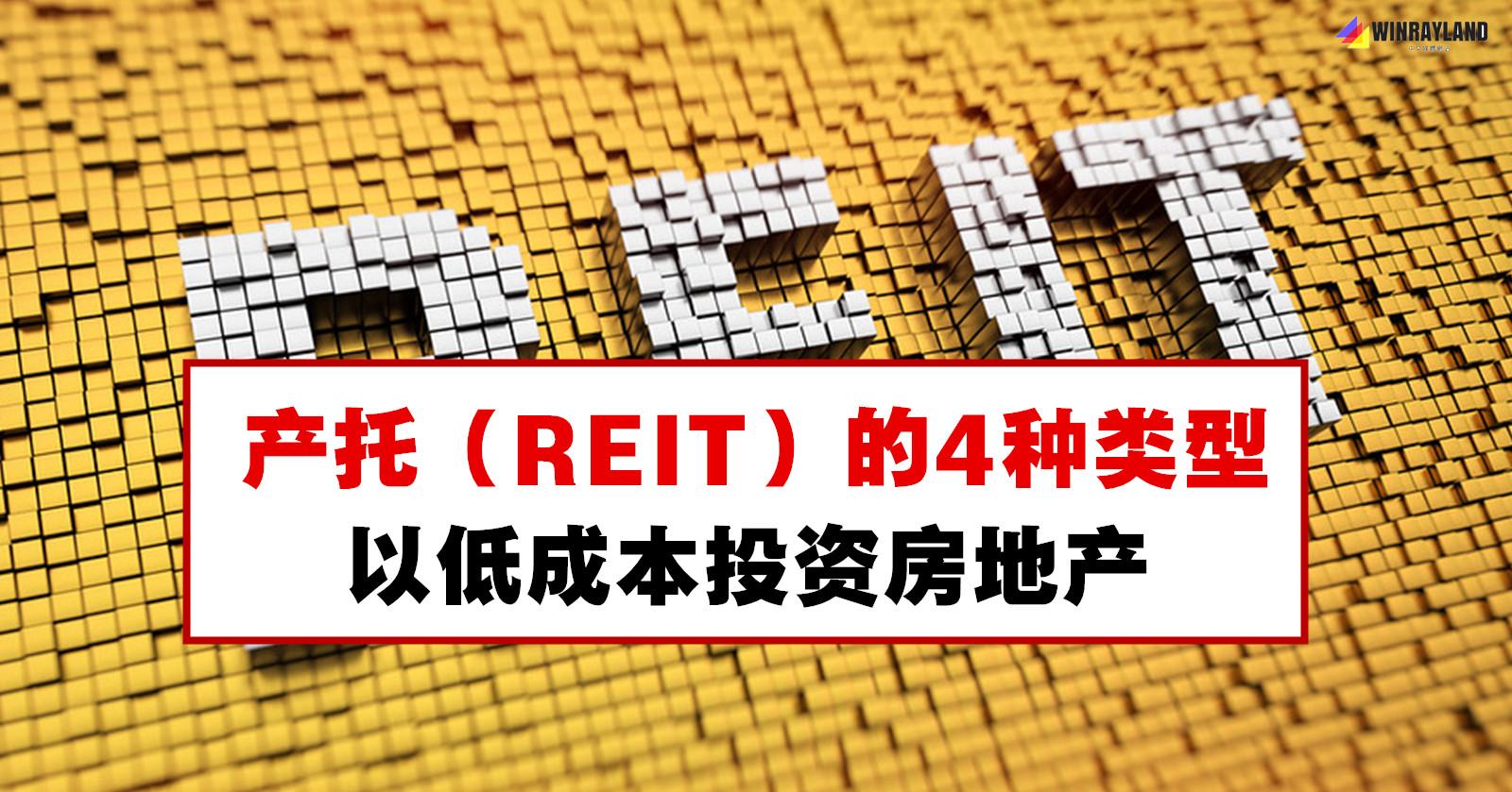 产托(REIT)的4种类型