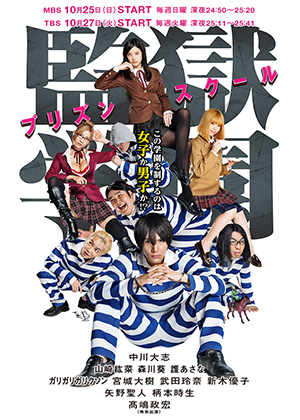 Prison School: Live Action [09/09] [Dorama] [HD] [MEGA]