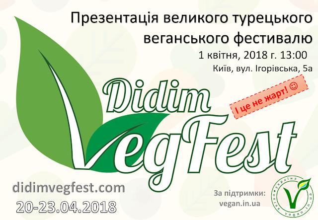Презентація турецького веганського фестивалю DidimVegFest 2018