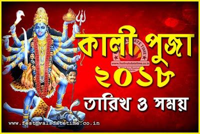 ২০১৮ কালী পূজার তারিখ ও সময় ভারতীয় সময় অনুসারে, ২০১৮ কালী পূজা ক্যালেন্ডার