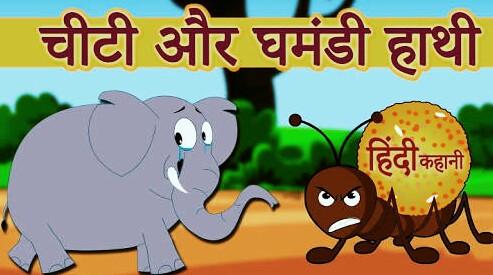 घमण्डी हाथी और चींटी | Hindi kahani for kids | Ghamandi Hathi Aur Chinti