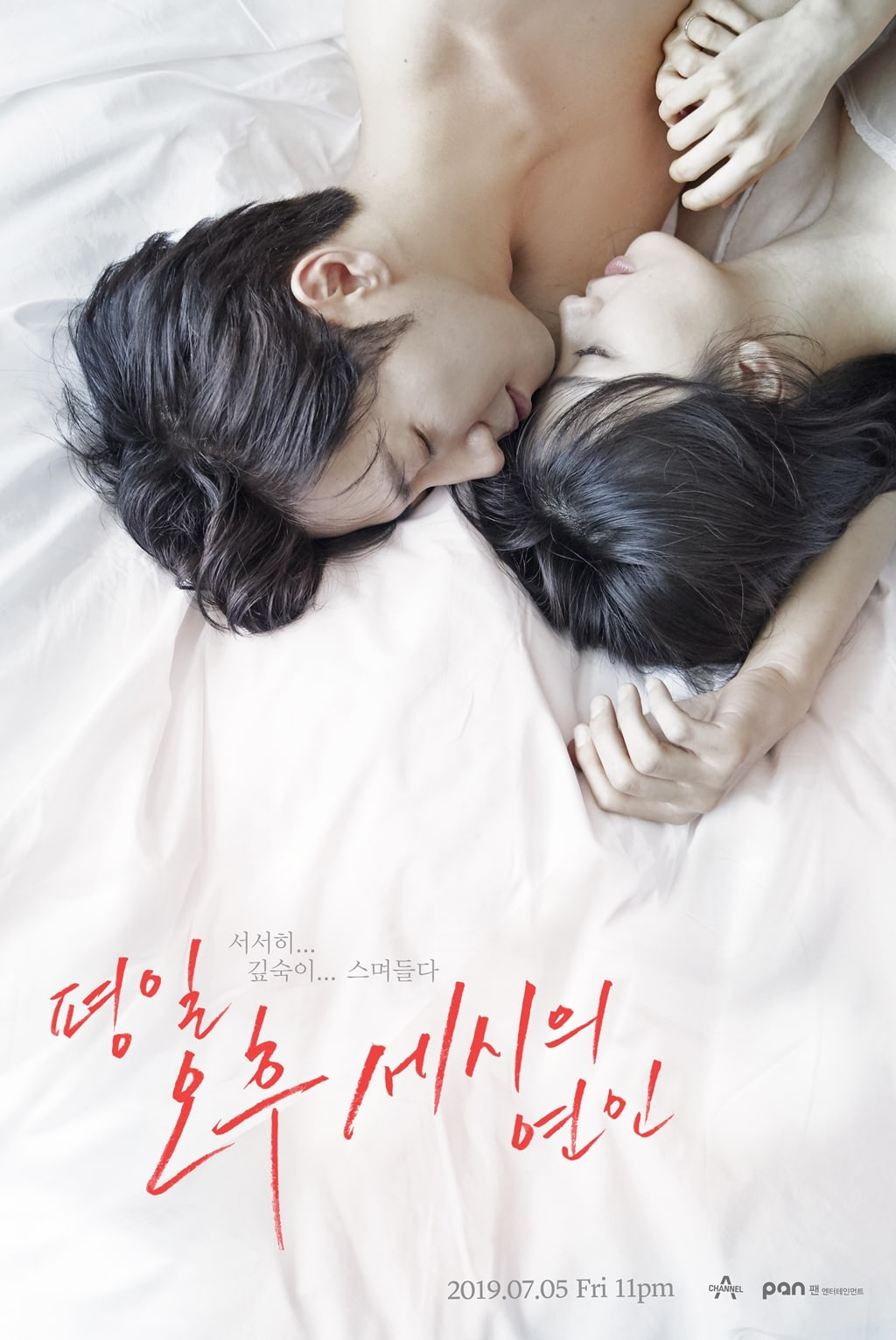 Cuộc Tình Vụng Trộm Khi Chiều Tà - Love Affairs in the Afternoon (2019)