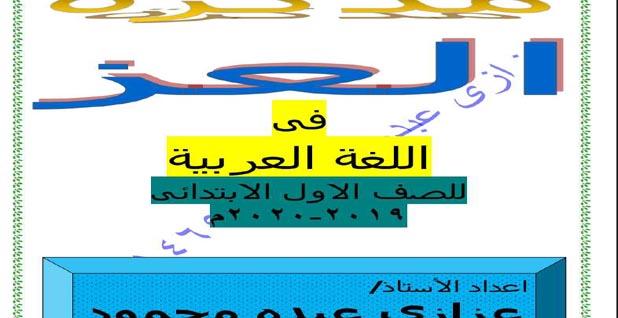 تحميل مذكرة اللغة العربية للصف الأول الابتدائي الترم الاول