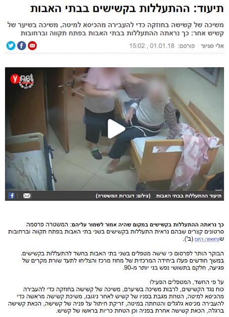 תיעוד: ההתעללות בקשישים בבתי האבות , אלי סניור ,   01.01.18 ,  ynet