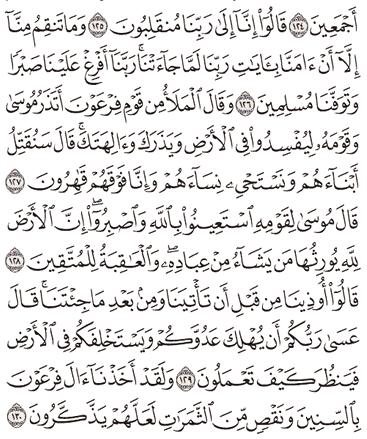 Tafsir Surat Al-A'raf Ayat 126, 127, 128, 129, 130