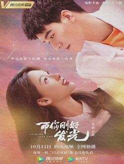 Vừa Ngay Lúc Em Toả Sáng - Shining Like You (2021)