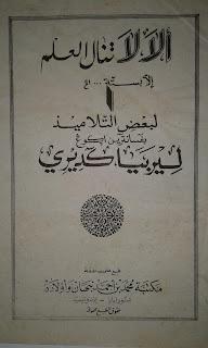 Download kitab alala pdf