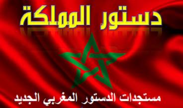 الجديد في الدستور المغربي