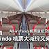 Malindo 最新机票大减价!All-in-Fares 机票最低只需RM69!
