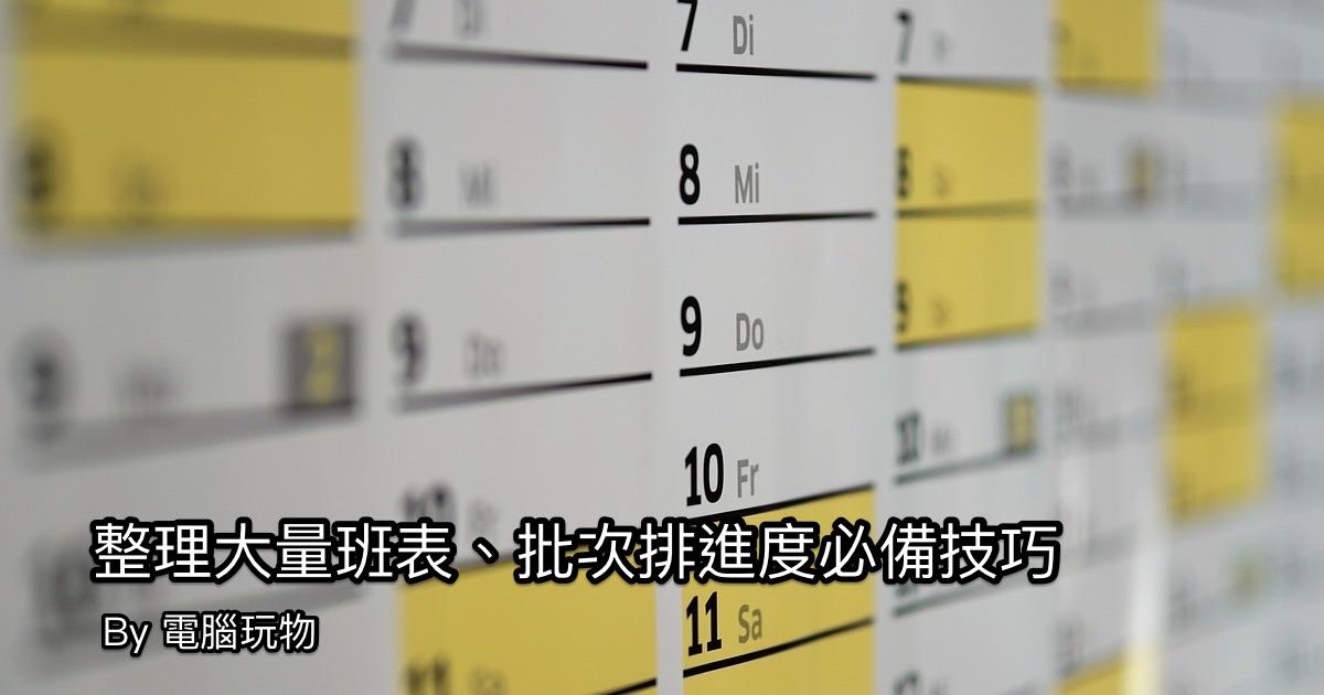 快速建立大量行事曆行程技巧:把 Excel 表格匯入 Google日曆