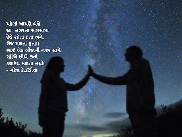 पहेलां आपणे बंन्ने आ  नगरना सामसामा छेडे रहेता हता Gujarati Kavita By Naresh K. Dodia