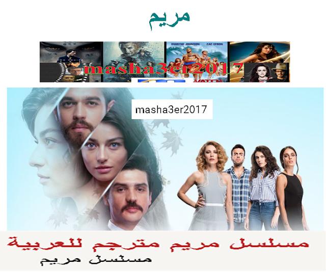 مسلسل مريم  Meryem مترجم  للعربية الحلقة 1    Meryem dizisi 1. Bölüm