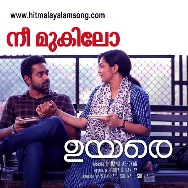 Uyare malayalam Movie Song Lyrics